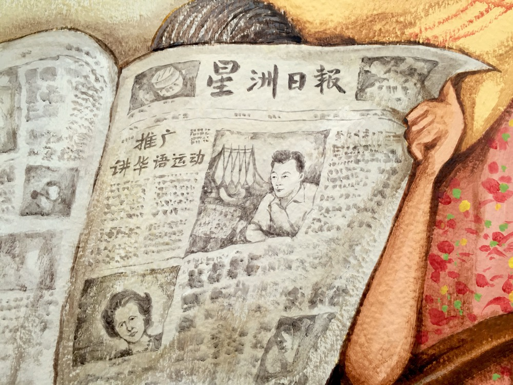 Sin Chew Jit Poh (Singapore) was merged with Nanyang Siang Pau in 1983 to form the present day Lianhe Zaobao. In 1979, Mr Lee Kuan Yew promoted the Speak Mandarin Campaign. It was funny to watch Hong Kong Cantonese drama series dubbed in Mandarin from that year onwards.